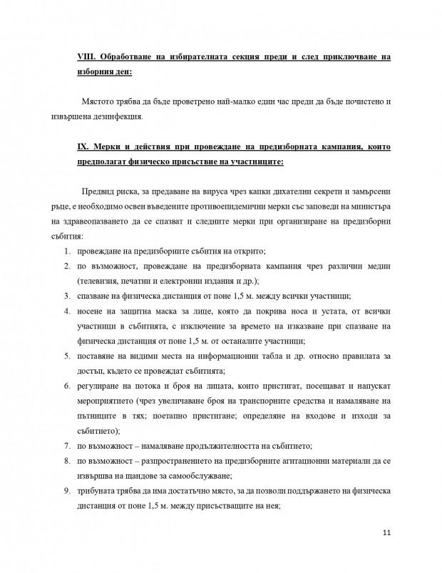 ukazaniq-izbori_page-0011
