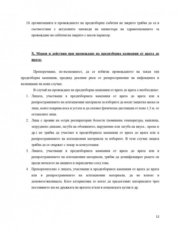 ukazaniq-izbori_page-0012
