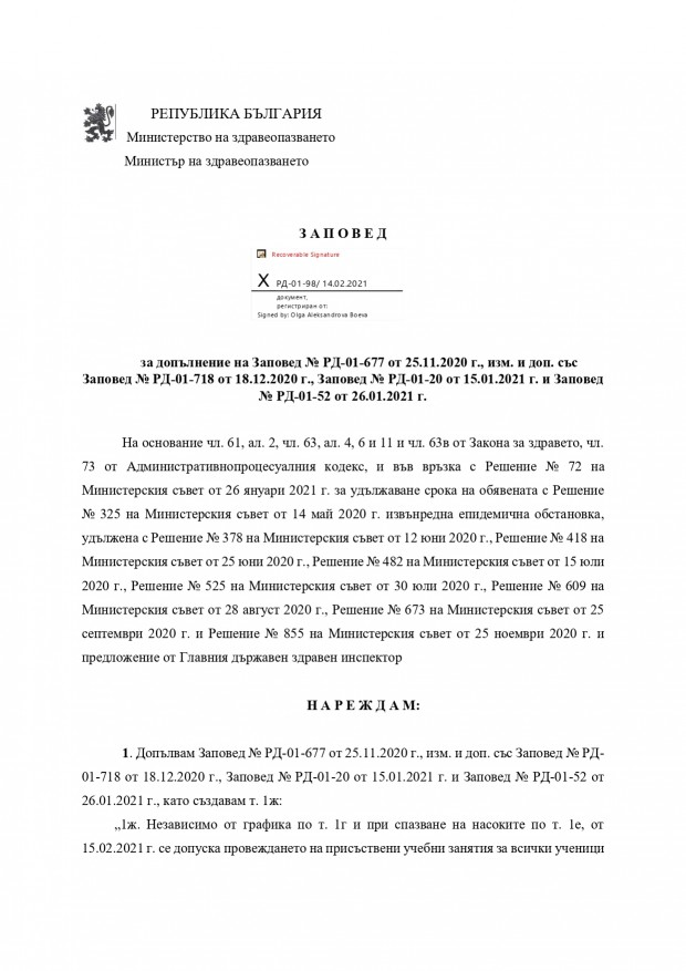 zapovedrd-01-98-14022021_page-0001