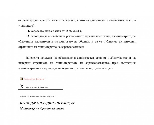 zapovedrd-01-98-14022021_page-0002