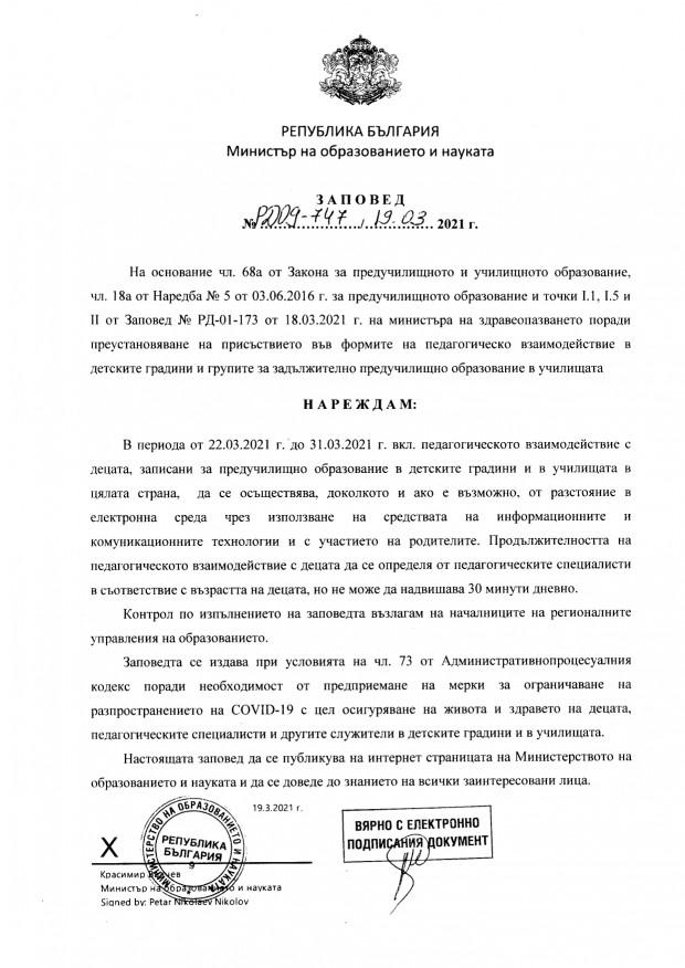 Заповед-ДГ-ОРЕС_page-0001