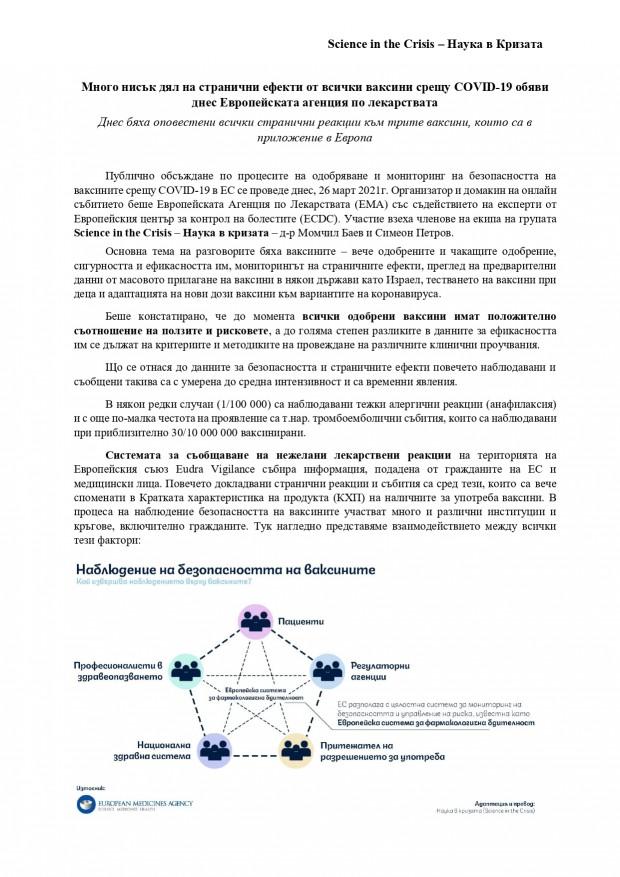 Прессъобщение - ЕМА обяви делът на страничните реакции (1)_page-0001
