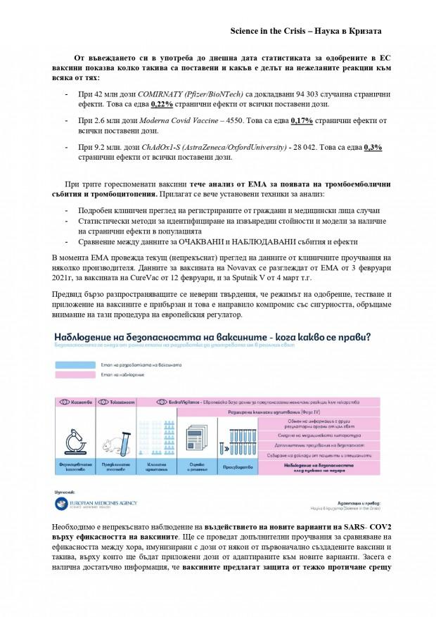 Прессъобщение - ЕМА обяви делът на страничните реакции (1)_page-0002
