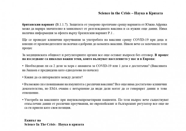 Прессъобщение - ЕМА обяви делът на страничните реакции (1)_page-0003