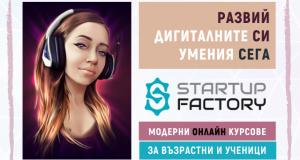 Развий дигиталните си умения със Startup Factory