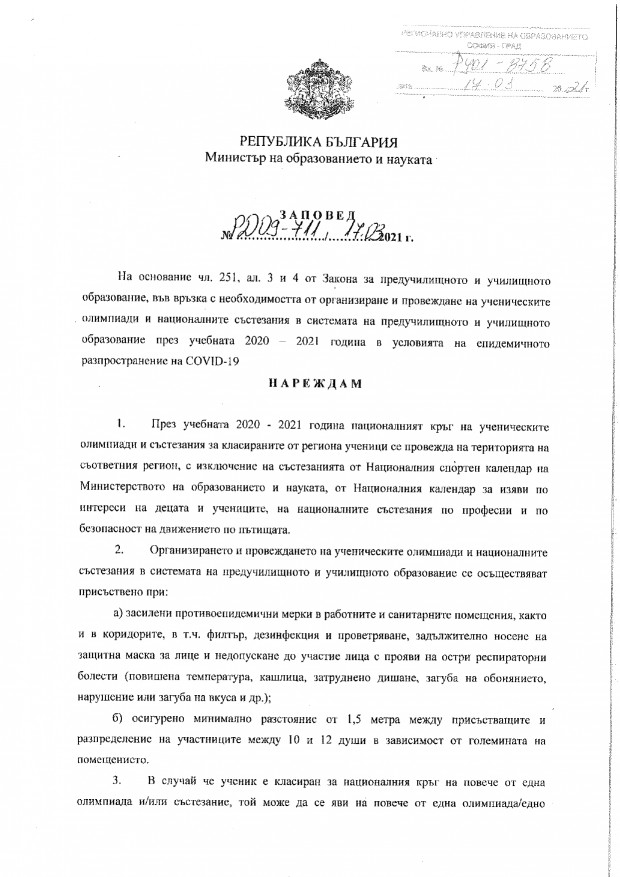 РД09-711_17.03.21_page-0001