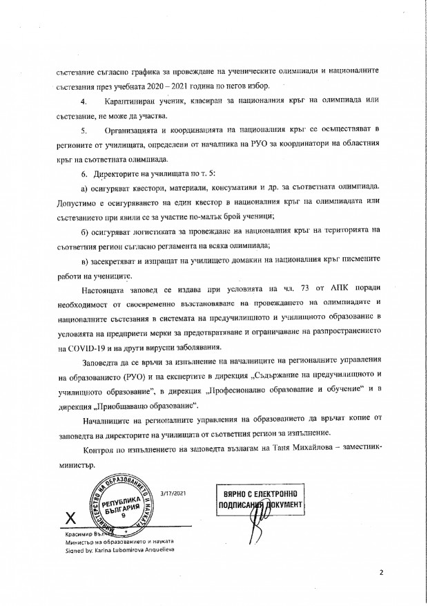 РД09-711_17.03.21_page-0002