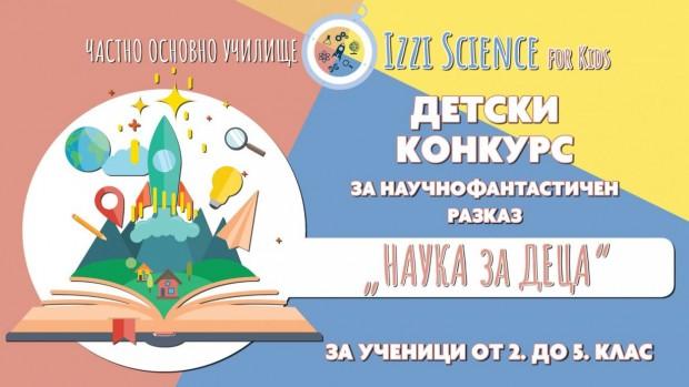 Konkurs Nauka za deca