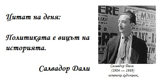 danybon citat 101