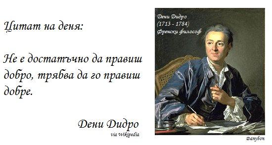 danybon citat 103