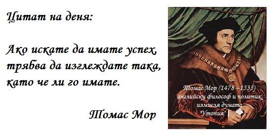 danybon citat 106