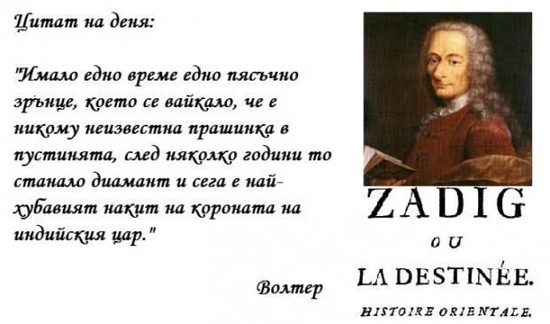 danybon citat 109