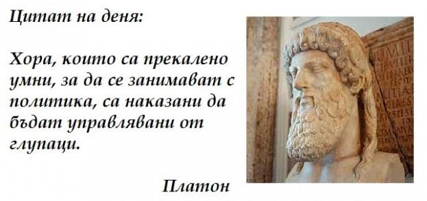 danybon citat 113