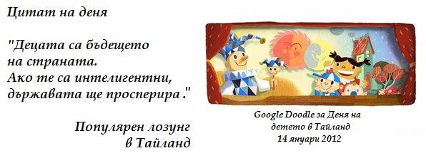 danybon citat 114