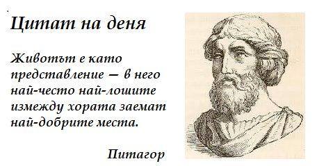 danybon citat 115