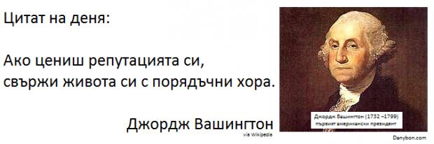 danybon citat 18