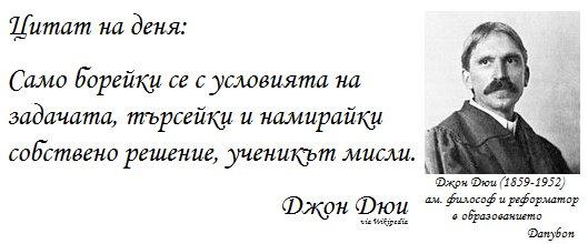 danybon citat 3
