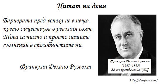danybon citat 33
