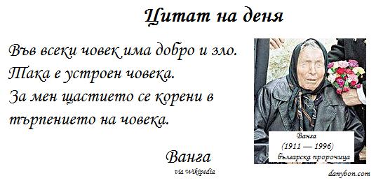 danybon citat 34