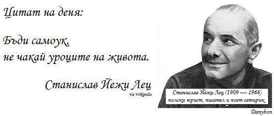 danybon citat 40