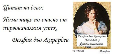 danybon citat 45