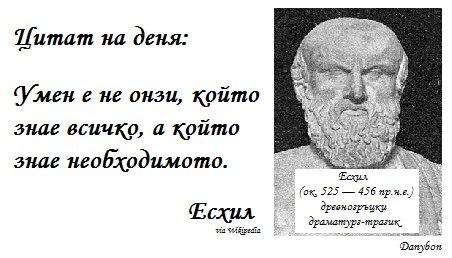 danybon citat 51