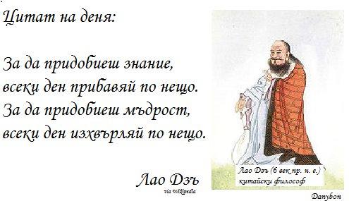 danybon citat 57