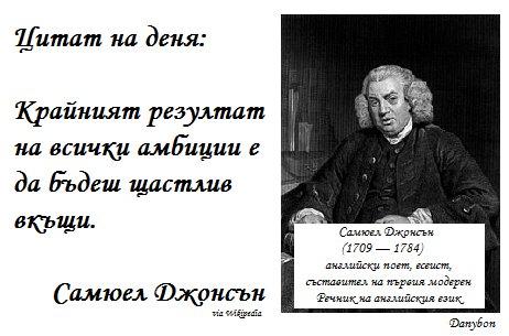 danybon citat 69