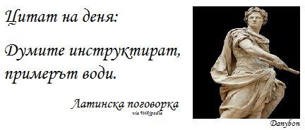 danybon citat 7