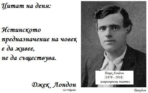 danybon citat 70