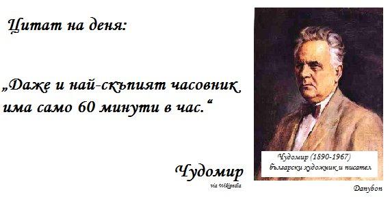 danybon citat 71