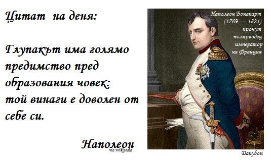 danybon citat 86