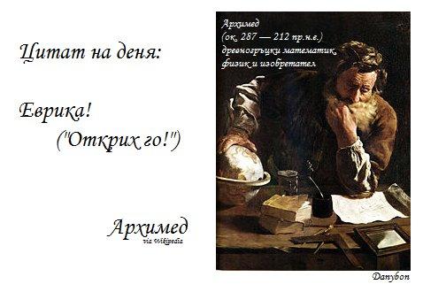 danybon citat 89