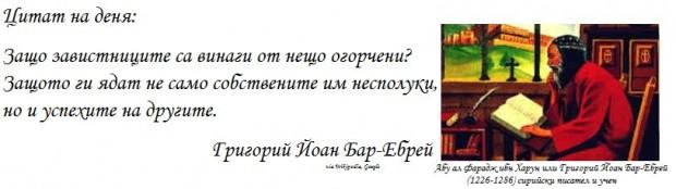 danybon citat 9