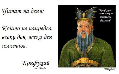 danybon citat 92