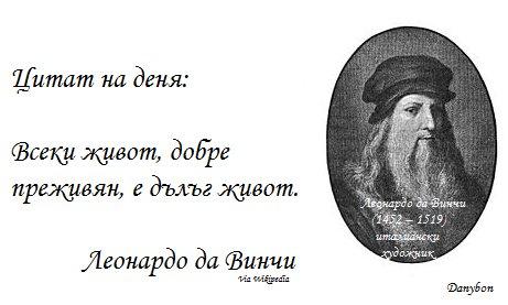 danybon citat 94