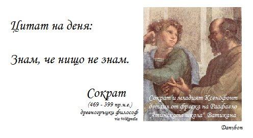 danybon citat 99