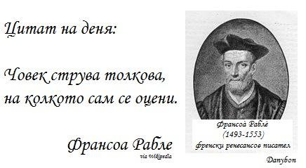 danybon citat60