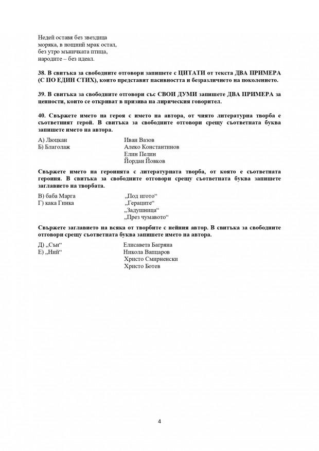 dzi-bel_19052021_page-0010