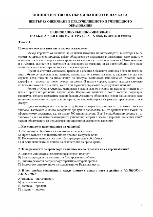 NVO-BEL_10kl_1606201_page-0002
