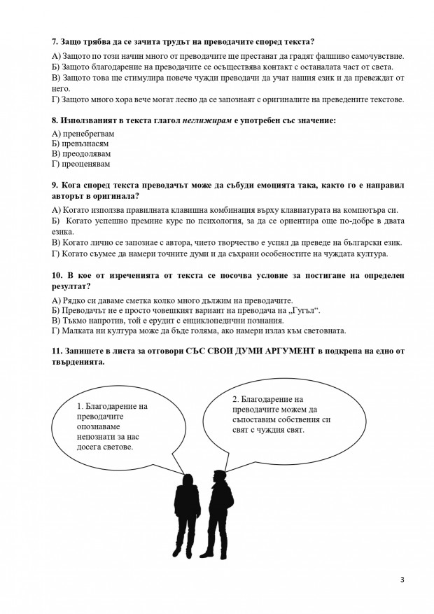 NVO-BEL_10kl_1606201_page-0004