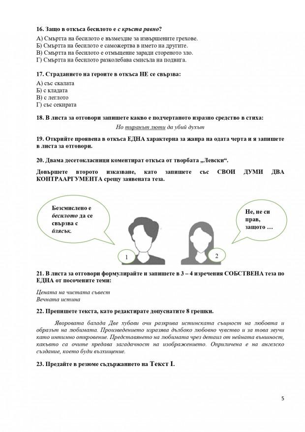 NVO-BEL_10kl_1606201_page-0006