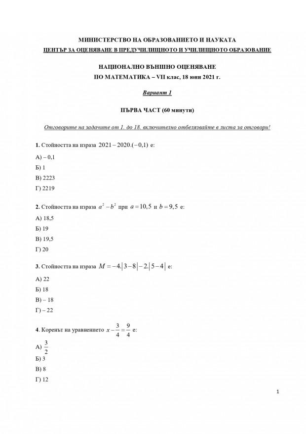 NVO-MATH_7kl_18062021_page-0001