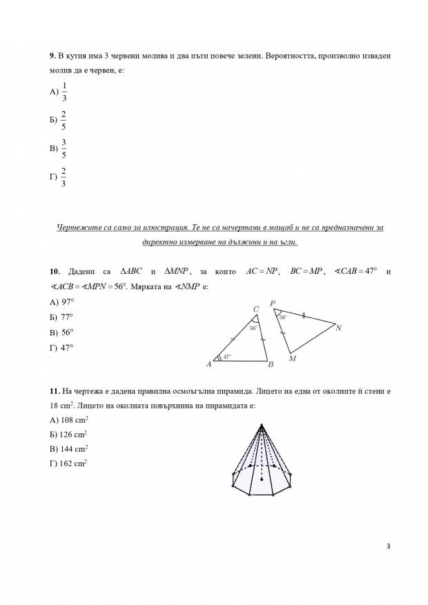 NVO-MATH_7kl_18062021_page-0003