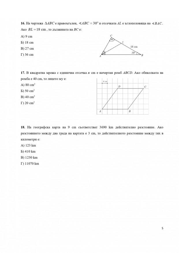 NVO-MATH_7kl_18062021_page-0005