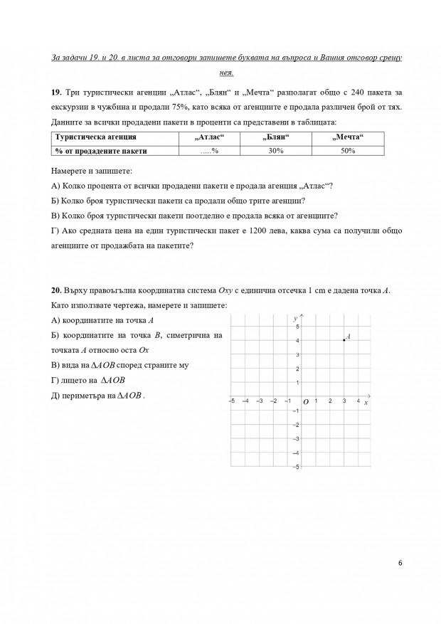 NVO-MATH_7kl_18062021_page-0006