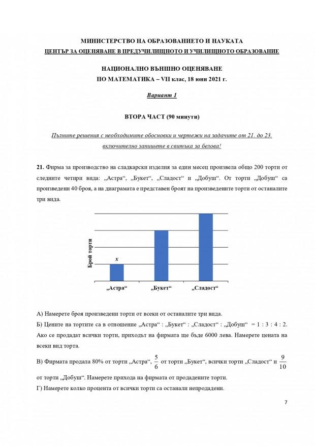 NVO-MATH_7kl_18062021_page-0007