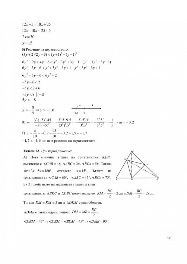 NVO-MATH_7kl_18062021_page-0012