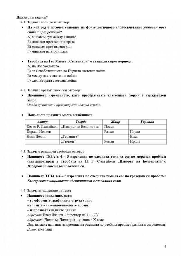model-NVO-10kl-bel-27082020_page-0004