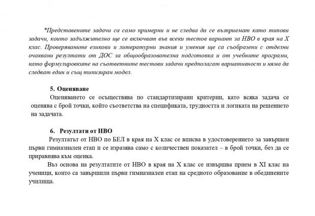 model-NVO-10kl-bel-27082020_page-0005